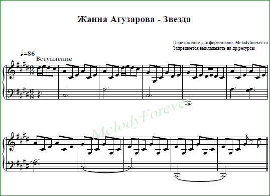 ноты Жанна Агузарова - Звезда