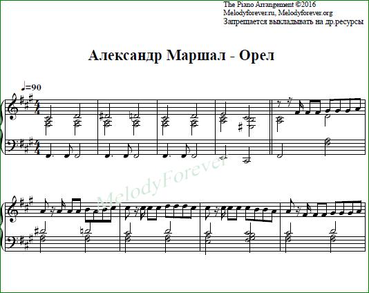 ноты Александр Маршал - Орел (Не улетай, не улетай)