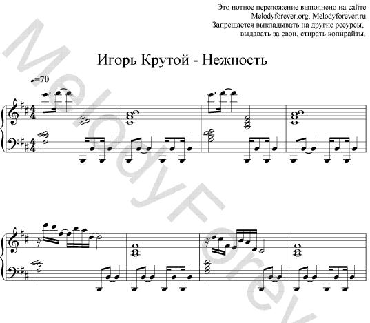 ноты для фортепиано Игорь Крутой - Нежность